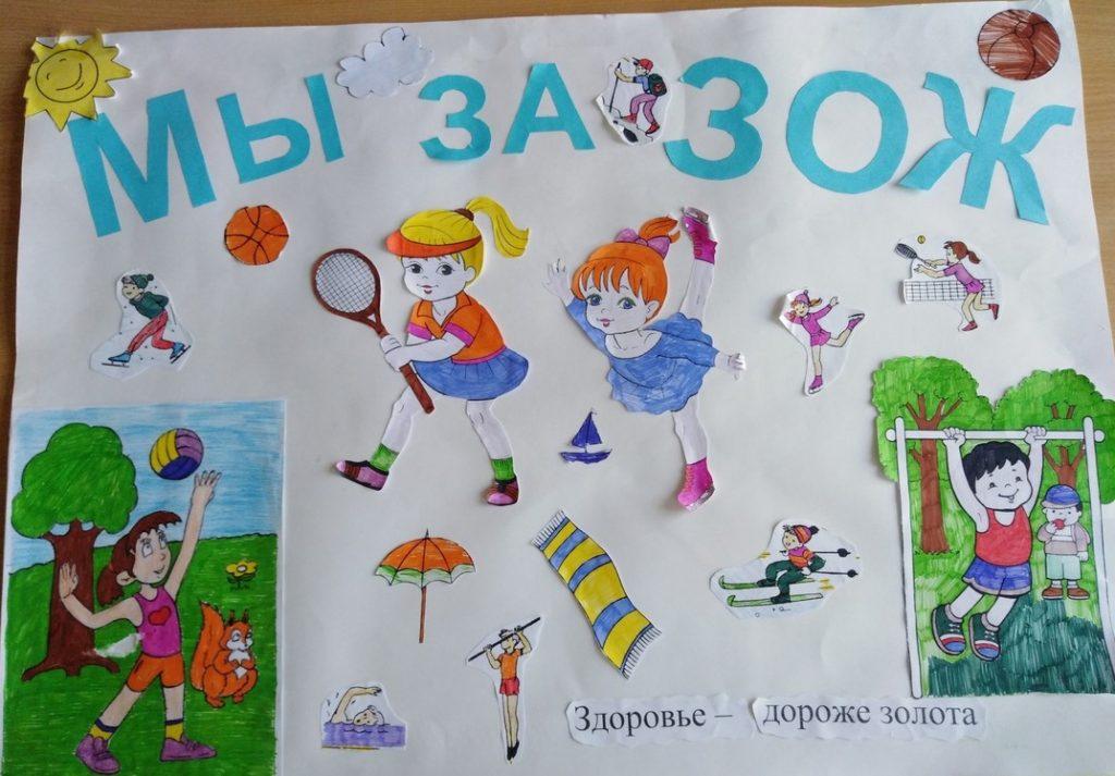 Плакат здоровый образ жизни в школу